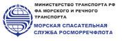 ФбУ «Морская спасательная служба Росморречфлота»