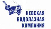 ООО «Невская водолазная компания»